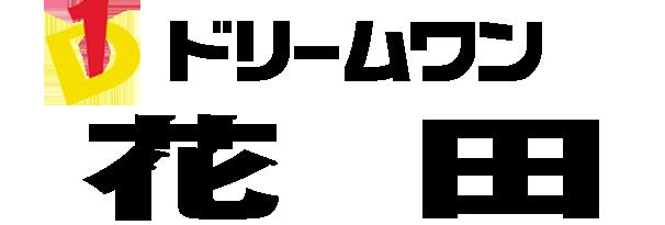 あなたの街のでんきやさん 株式会社花田電気
