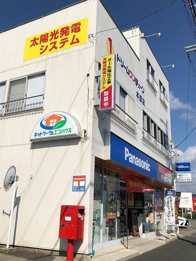 株式会社花田電気