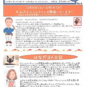 でんきやさん通信(11月号)