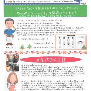 でんきやさん通信(12月号)