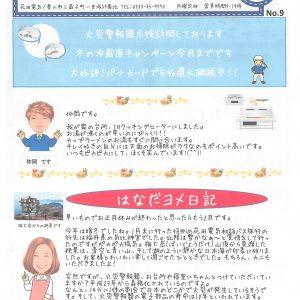 でんきやさん通信(2月号)