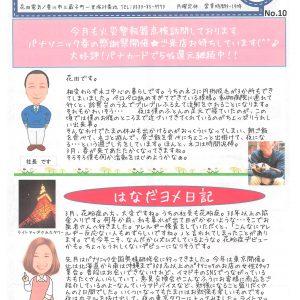 でんきやさん通信(3月号)