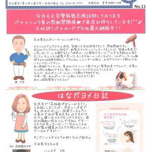 でんきやさん通信(4月号)