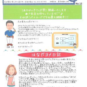 でんきやさん通信(5月号)(再)