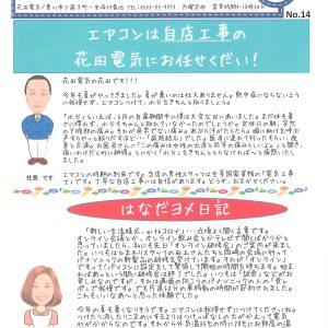でんきやさん通信(7月号)