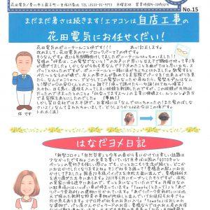 でんきやさん通信(8月号)