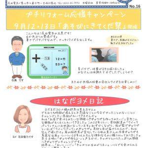 でんきやさん通信(9月号)