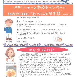 でんきやさん通信(10月号)