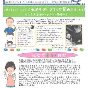 でんきやさん通信(5月号)