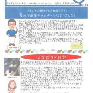でんきやさん通信(6月号)