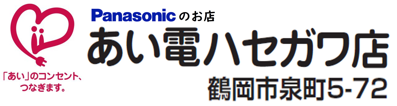鶴岡市での家電製品販売・修理・電気工事・エコキュート・住まいのリフォーム等のお困り事はあい電ハセガワ店までお気軽にご相談ください! あい電ハセガワ店