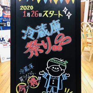冷蔵庫祭り✨始まります!!