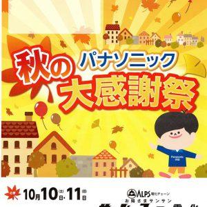 秋のパナフェア開催のお知らせ