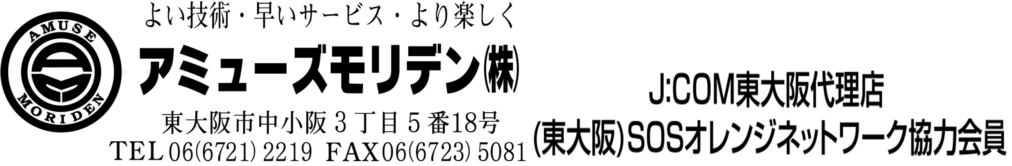 東大阪市の電気の事からお家のお困りごとならお任せください アミューズモリデン