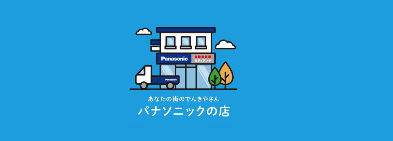 あさひでんき川和店