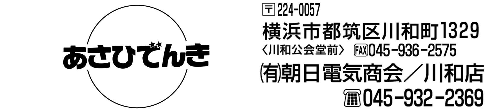 筑紫区川和町でのスイッチ交換・コンセント修理、球交換、電気工事のことならあさひでんき川和店へお任せください あさひでんき川和店