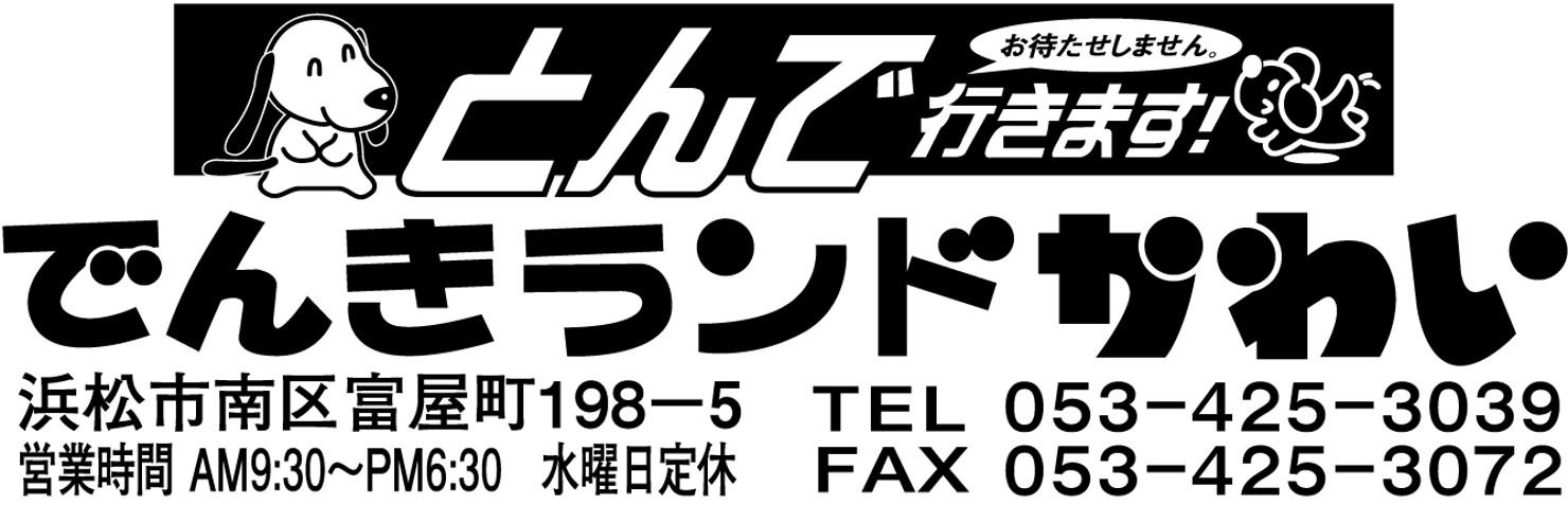 浜松市南区の家電製品販売・修理、コンセント修理、スイッチ交換、お家のリフォームのことならでんきランドかわいにお任せください! でんきランドかわい