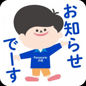 「おうち防衛作戦」体感DAYⅡ