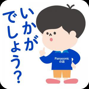 補聴器相談会&パナソニックホームズWEBセミナー