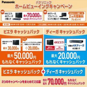 10月1日より、Panasonicのお得なホームビューイングキャンペーン開催中!