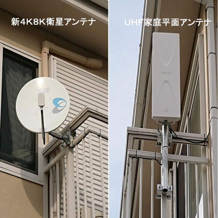 最新テレビ放送受信アンテナ設備工事