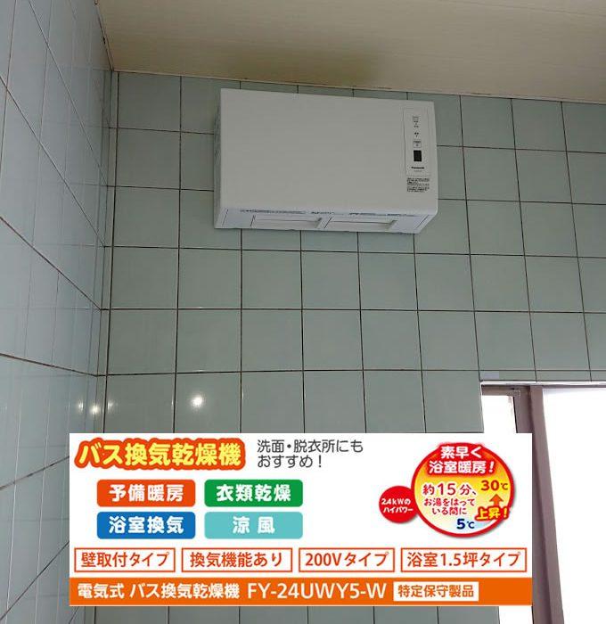 富士宮市 YY 様邸 浴室暖房機工事