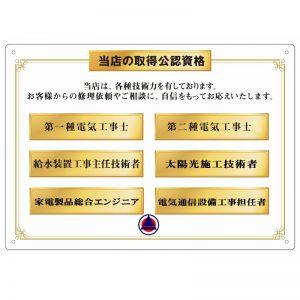 当店の取得公認資格