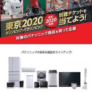 東京2020観戦チケットを当てよう!