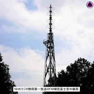 本日「 NHKラジオ静岡第一放送のFM中継局」 試験電波