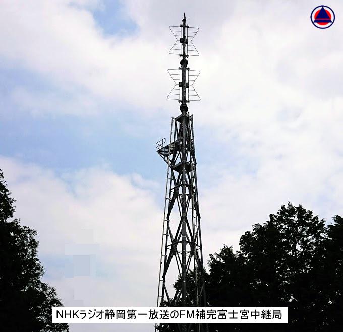 本日「 NHKラジオ静岡第一放送のFM中継局」 試験電波|トピックス ...