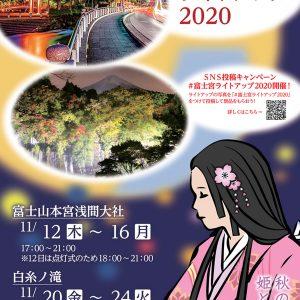 「世界遺産富士山ライトアップ2020」