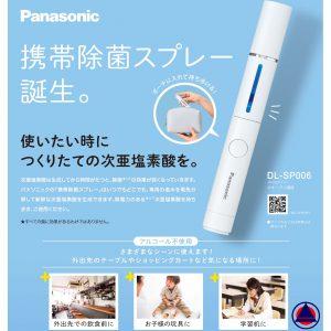新製品「次亜塩素酸 携帯除菌スプレー」のが案内