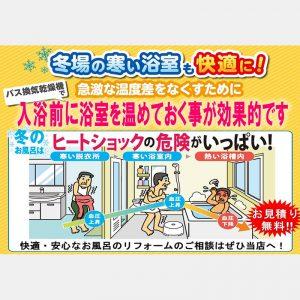この冬「浴室・洗面所」におすすめ商品