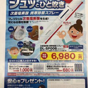 パナソニックから携帯除菌スプレーが発売されました。