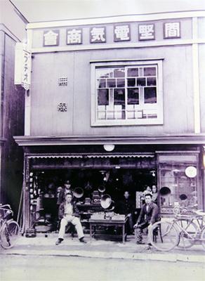 マノデンキ(有限会社間野電気商会)