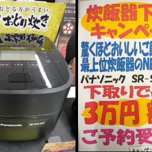 マノデンキ 炊飯器コーナーが熱盛り(^▽^)/