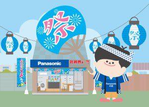 6月29日(土)・30日(日)当店にて夏のパナソニックフェア開催します!