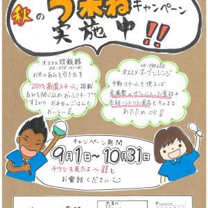 う米ねキャンペーン はじまったよ~( *´艸`)