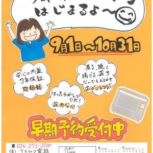 う米ねキャンペーン はじまるよ~( *´艸`)