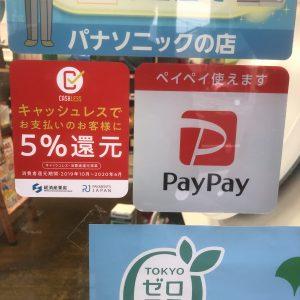 PayPayがご利用いただけます。