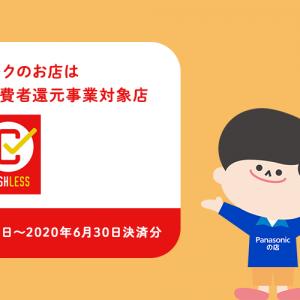 キャッシュレス5%還元キャンペーンスタート!!