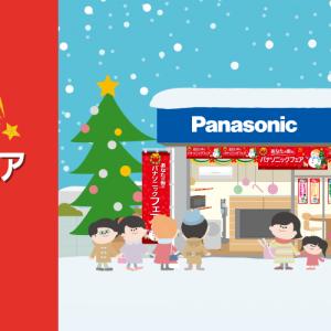 2019年冬のパナソニックフェア開催!!