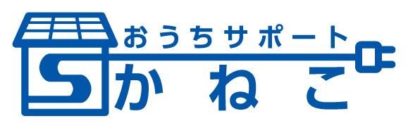 熊谷市地域のコンセント増設・アンテナ工事・エアコン点検等のおうちのことならお任せ下さい おうちサポートかねこ