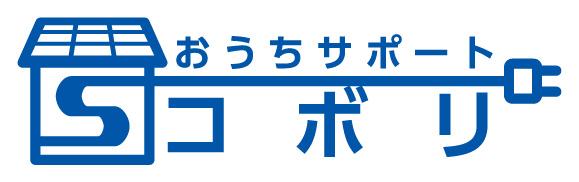 加須市地域のコンセント増設・アンテナ工事・エアコン点検等のおうちのことならお任せ下さい おうちサポートコボリ