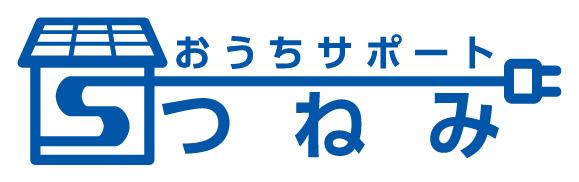 熊谷市地域のコンセント増設・アンテナ工事・エアコン点検等のおうちのことならお任せ下さい おうちサポートつねみ