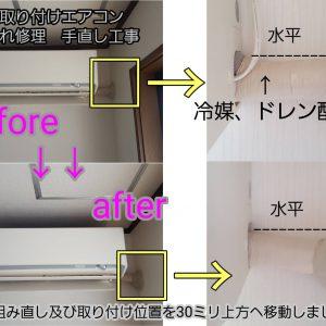 他社取り付けエアコンの水漏れ修理
