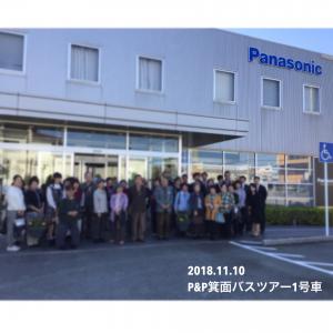 Panasonicリフォーム見学会 バスツアー