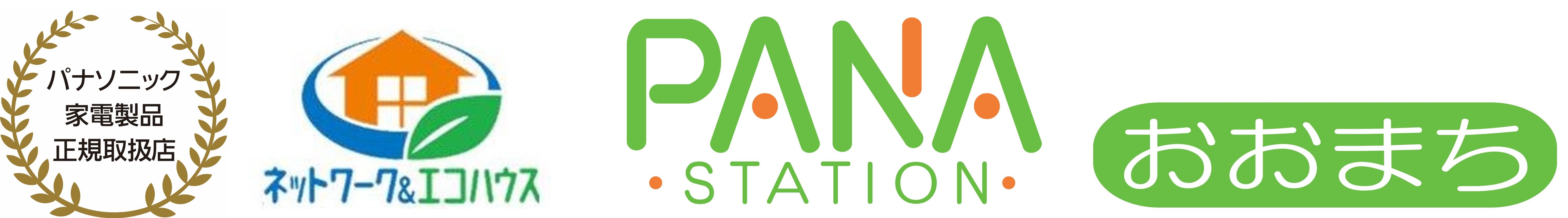 知立市での家電製品販売・修理、電球交換、購入商品の説明訪問等お困りごとは私たちパナステーションおおまちへお任せ下さい! パナステーションおおまち