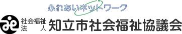 知立市福祉協議会ホームページ