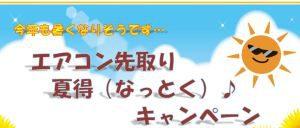 エアコン夏得(なっとく)フェア